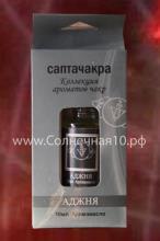 """Аромамасло """"Саптачакра"""" АДЖНЯ, 10мг"""